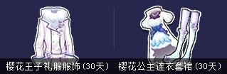 樱花王子礼服服饰(30天) 樱花公主连衣套裙(30天)