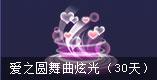 爱之圆舞曲炫光(30天)