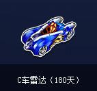 C车雷达(180天)