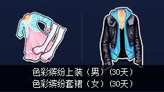 色彩缤纷上装(男)(30天) 色彩缤纷套裙(女)(30天)