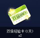 双倍经验卡(1天)x2