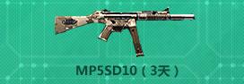 MP5SD10(3天)
