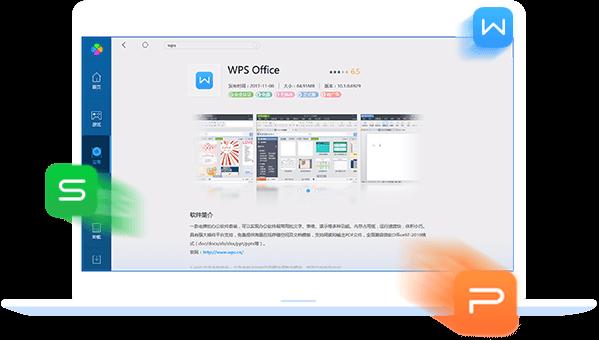 WPS Office 免费办公软件 下载