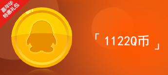 1122Q币