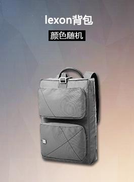 Lexon背包