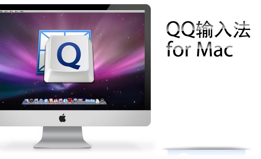 qq输入法formac1