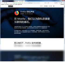 Firefox 多功能版