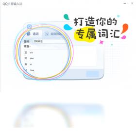 QQ输入法截图1