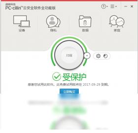 趋势科技PC-cillin云安全软件