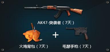 AK47-突袭者(7天) 火鸡背包(7天) 毛瑟手枪(7天)