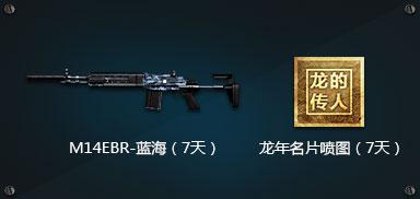 M14EBR-蓝海(7天) 龙年名片喷图(7天)