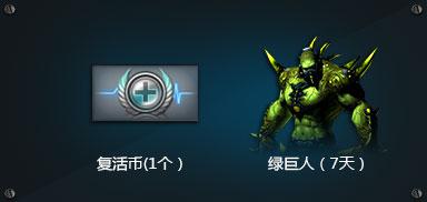复活币(1个) 绿巨人(7天)