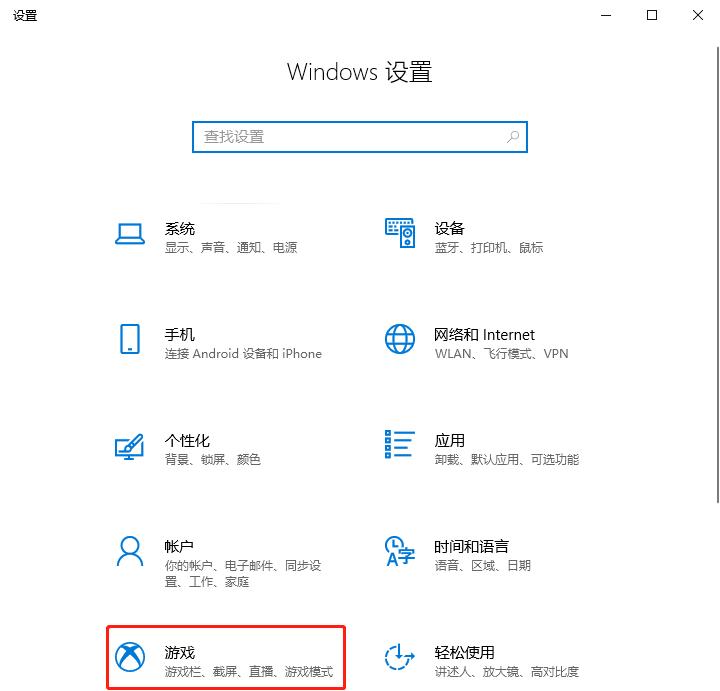 Windows 10如何开启游戏模式